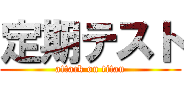 定期テスト (attack on titan)