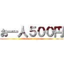 お一人500円 (attack on nigaoe)