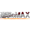 進撃のMAX (XNext StageX MAX tomotin TV)