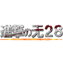 進撃の无28 (attack on none twenty-eight)