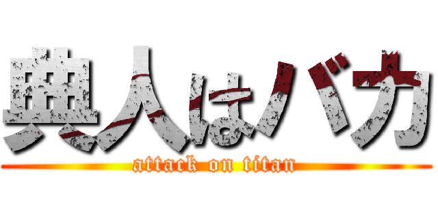 典人はバカ (attack on titan)