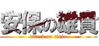 安保の雄貴 (attack on tinko)