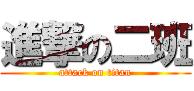 進撃の二班 (attack on titan)