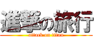 進撃の旅行 (attack on titan)