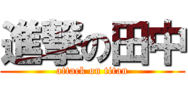 進撃の田中 (attack on titan)