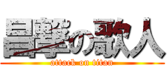 昌撃の歌人 (attack on titan)