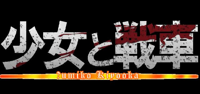 少女と戦車 (Sumiko Kiyooka)