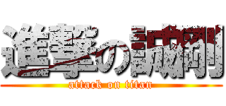 進撃の誠剛 (attack on titan)