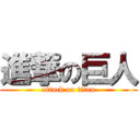 進撃の巨人 (attack on titan)