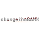 changetheBANK (attack on titan)